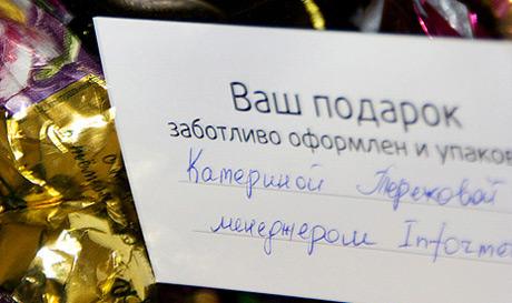 Визитка с указанием имени Деда Мороза